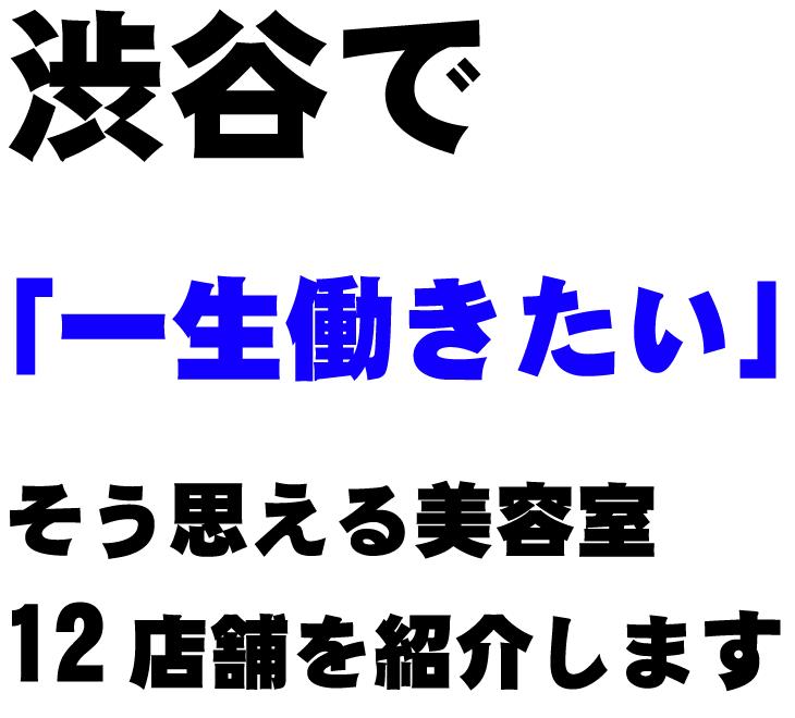 渋谷 美容室 ヘアサロン 美容師 求人 美容院 渋谷エリア 転職
